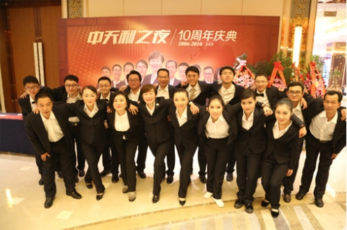 Anniversary party of the 10th anniversary of zhongtian li in yangzhou